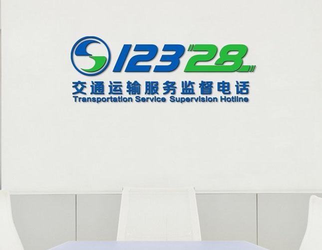 12328电话呼叫中心系统方案