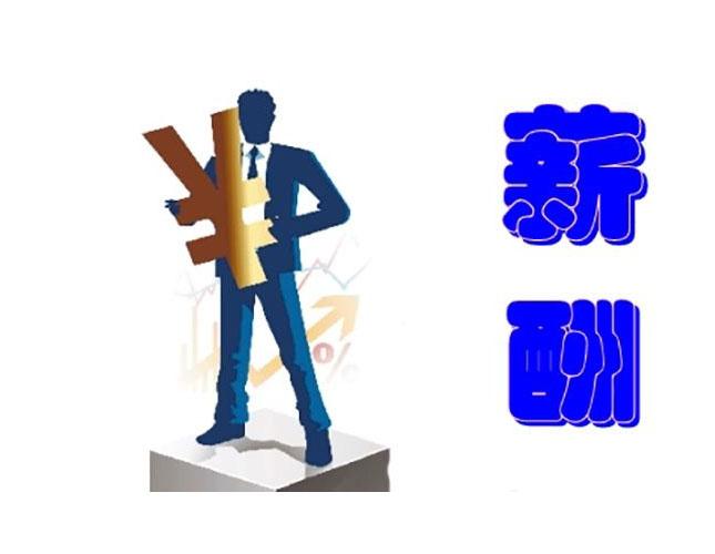 呼叫中心薪酬管理与工作绩效