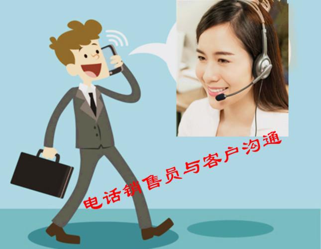 销售员应精准掌握客户的现状及期望