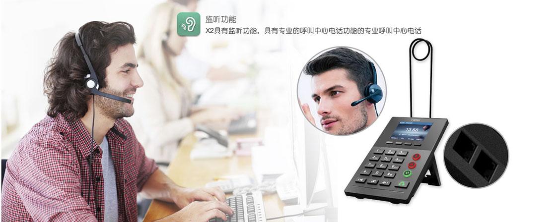 fanvil方位X2IP电话机j监听功能