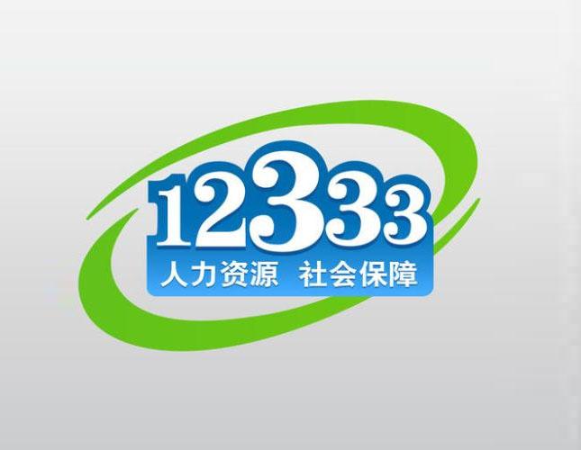 12333社保热线呼叫中心解决